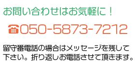 お問い合わせはお気軽に050-5873-7212まで。留守番電話の場合はメッセージを残して 下さい。折り返しお電話させて頂きます。